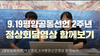 영상심포지엄여는영상 9 19평양선언영상 함께보기