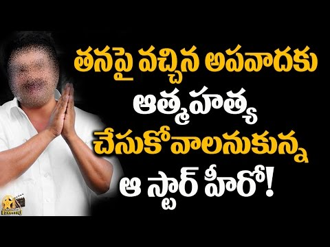 This Star Hero Wanted To Commit Suicide | Tollywood Gossips 2017 | Tollywood Boxoffice TV