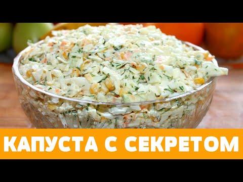 Салат из капусты с СЕКРЕТОМ!!! Это просто БОМБА!!! #салат #салатизкапусты