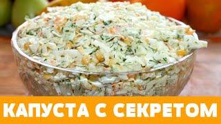 Салат из капусты с СЕКРЕТОМ Это просто БОМБА салат салатизкапусты