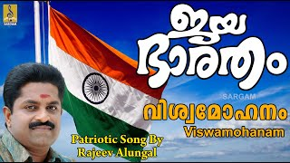 Viswamohanam a song from Jaya Bharatham Sung by Abhilash Rama,Preetha