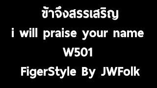 ข้าจึงสรรเสริญ[i-will-praise-your-name] W501 - (FingerStyle) by JWFolk