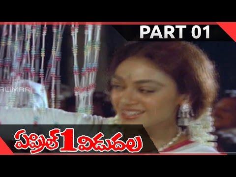 April 1 Vidudala Telugu Movie Part 01/13 || Rajendra Prasad , Shobana || Shalimarcinema