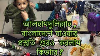 বাংলাদেশে যাওয়ার প্রস্তুতি শুরু করলাম কিভাবে ?/bangladeshi vlogger/bangladeshi  mom vlog
