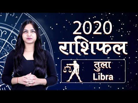 तुला राशि 2020 राशिफल | Tula Rashi 2020 Rashifal In Hindi | Libra Horoscope 2020 | राशिफल 2020