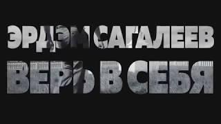 Эрдэм Сагалеев