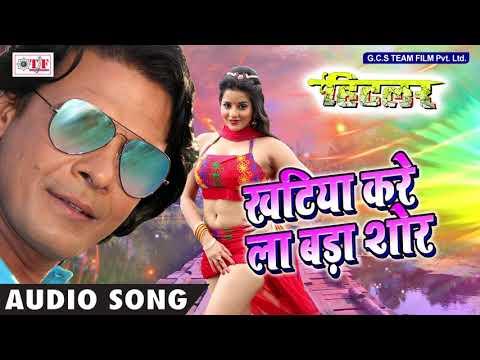 Khatiya Karela Bada Shor - Hitler - Viraj Bhatt & Monalisa - Indu Sonali - Bhojpuri Hit Songs 2018