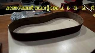 Ленточный Шлифовальный Станок С Лентой 96 см  Своими Руками  Часть 1