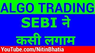 Algo Trading Changes by SEBI (HINDI)