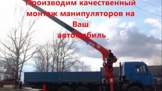 манипуляторы кму в Уфе(, 2014-11-13T11:08:48.000Z)