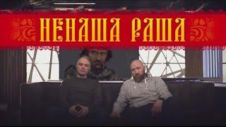 Окупанти в Криму проти секс шопу Путін підписав прикольний закон НЕНАША РАША 3