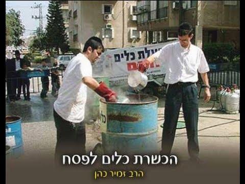 הכשרת כלים לפסח הרב זמיר כהן