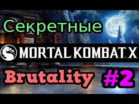 Mortal Kombat X ► Секретные Brutality #2