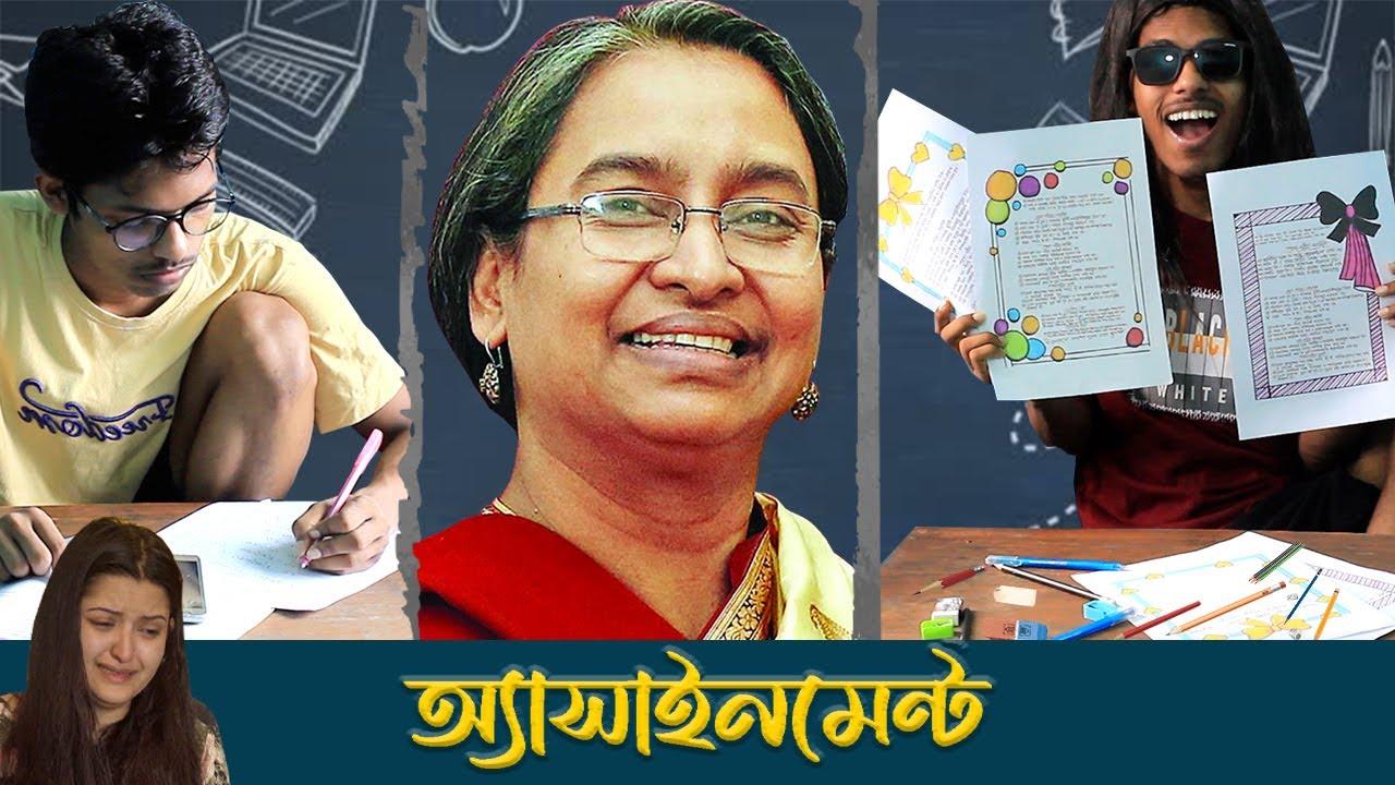 Assignment | অ্যাসাইনমেন্ট | Dipu Moni vs Student | Pori Moni | Amar Jhuli | Episode 08 | Ping Pong