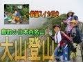 【登山】大山(だいせん)@鳥取 スイカの救援物資付きw 日本百名山