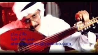 طلال مداح / عيني علينا علينا / جلسة عود نادر ....