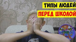 ТИПЫ ЛЮДЕЙ ПЕРЕД ШКОЛОЙ | BACK TO SCHOOL 2017