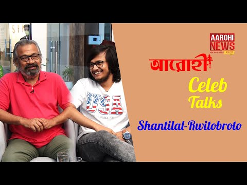 Aarohi Celeb Talks | With Shantilal Mukherjee and Rwitobroto Mukherjee |Only On Aarohi News |