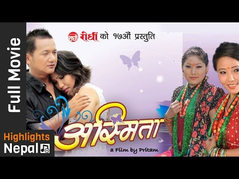 ASHMITA | Superhit Gurung Movie 2016 Ft. Pritam Gurung, Anuta Gurung | Rodhi Digital