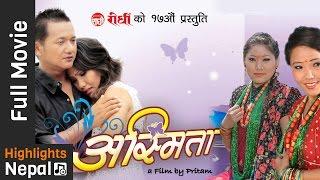 ASHMITA   Superhit Gurung Movie 2016 Ft. Pritam Gurung, Anuta Gurung   Rodhi Digital