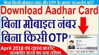 (100% Download) How to Download Aadhar Card Without Registered Mobile Number or Without OTP - 2018