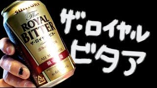 【BEER】サントリー ザ・ロイヤルビター SUNTORY THE ROYAL BITTER soezimax