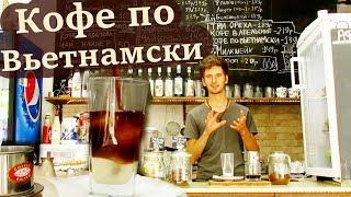 как приготовить самый вкусный кофе по вьетнамски!