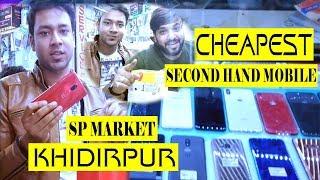 CHEAPEST 2ND HAND MOBILE IN SP MARKET || KHIDIRPUR|| SAKIR VINES ||