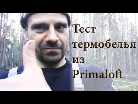 Тест термобелья из Primaloft. Montero Primaloft Tecnostretch. Охота на Охоту.