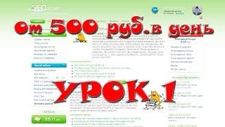 Как заработать школьнику 500 рублей в день без вложений