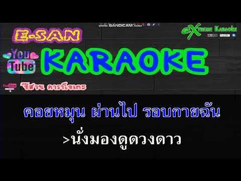 คาราโอเกะ ประชาชื่น - Popasia