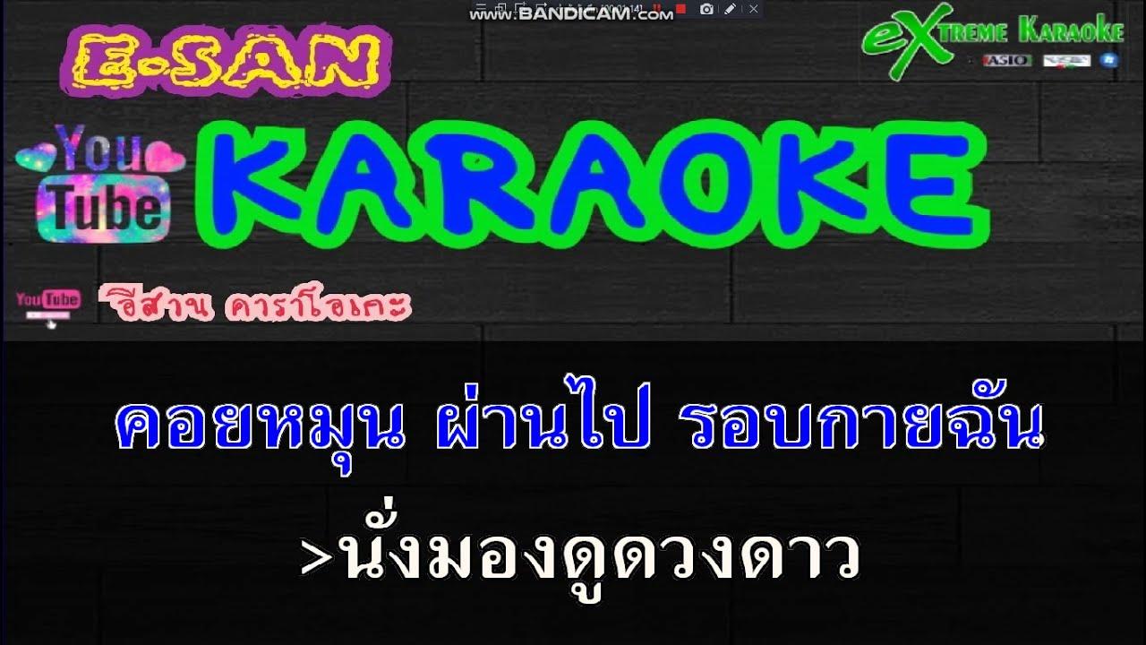 Photo of เนื้อเพลง หนี ห่าง – หนีห่าง-จุลโหฬาร cover version 🎤 | คาราโอเกะ live กีต้าร์สด | [cover]-[karaoke]