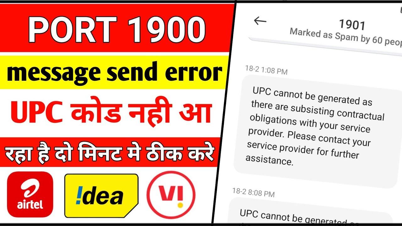 Message send failed problem    UPC code नही आ रहा है    Port message send failed problem