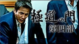 原作・製作総指揮:村上和彦 「日本極道史・極道の門」 生まれながらに...