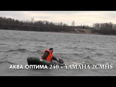 видео: Транец и размер 240