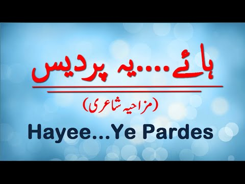 Urdu Funny Poetry - Hayee   Ye Pardes (Mazahiya Shayari)