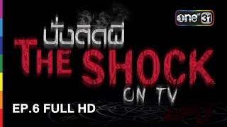 นั่งติดผี The Shock on TV | EP.6 FULL HD | 21 ก.พ. 60 | one 31