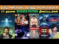 10 Upcoming Tamil Sci-Fi Movies   Time Travel Movies   Dhanush, Sivakarthikeyan, Santhanam