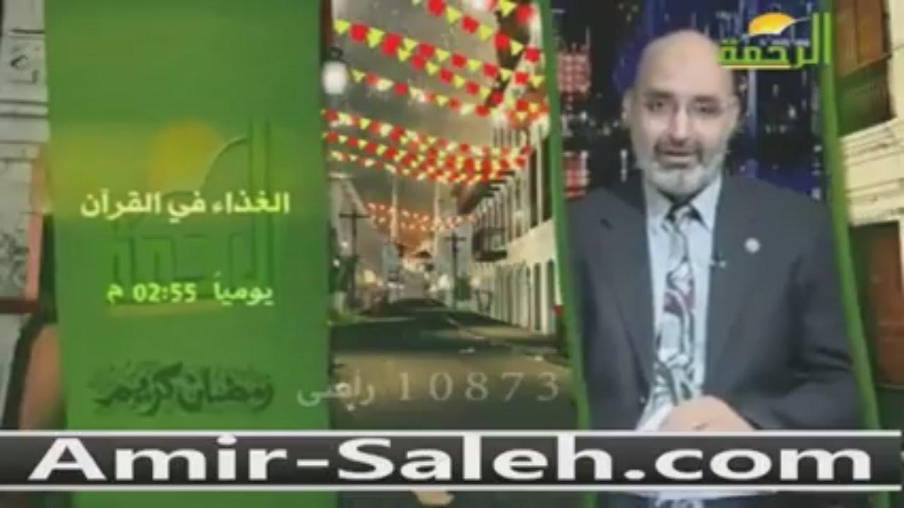 برنامج الغذاء في القرآن | الدكتور أمير صالح | قناة الرحمة الفضائية