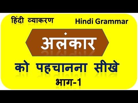 अलंकार को पहचानना सीखे हिंदी व्याकरण  Alankar Hindi Grammar Free Website Education Part 1