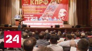 КПРФ выбирает кандидата на пост губернатора Подмосковья - Россия 24