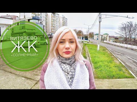 """ЖК """"Солнечный"""" Витязево пляж """"Жемчужина России"""""""
