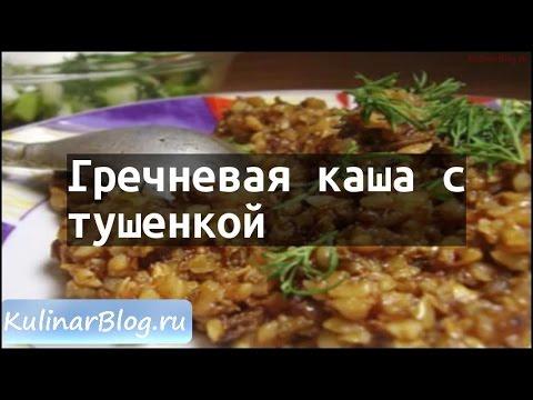 Рецепт Гречневая каша стушенкой