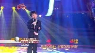 103.10.05 超級紅人榜 蔡承融─炮仔聲(江蕙)