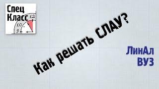 Как решать системы линейных уравнений - bezbotvy