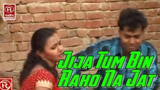 Jija Tum Bin Raho  Na Jat || जीजा तुम बीन रहो न जात #Brijesh Kumar Shastri || Rathor Cassettes# Holi