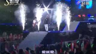 超級巨星紅白藝能大賞-范逸臣酷愛樂團rock all night & 無樂不作