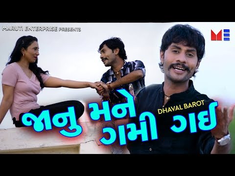 Janu Mane Gami Gai | Dhaval Barot | New Gujarati Song 2018 | Full Hd Video Song | Maruti Enterprise