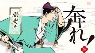 新九郎、奔る!(3)