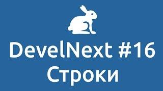 DevelNext #16   Строки